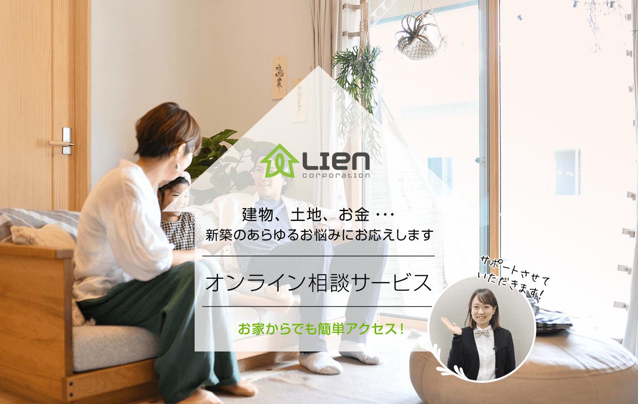 リアンコーポレーションのオンライン相談サービス 新築・リフォーム… 住まいことならなんでも お家からでも簡単アクセス! サポートさせていただきます!